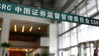 中国证监会:高度关注瑞幸咖啡财务造假,强烈谴责