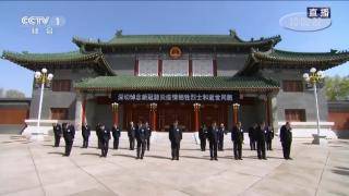 习近平等在北京参加悼念 默哀3分钟