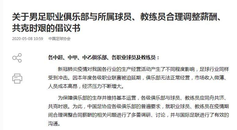 中国足协发布降薪倡议书:降幅不低于30%_图1-1