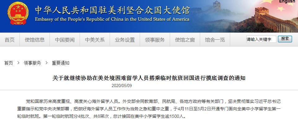 中使馆:对在美留学生搭临时航班回国意愿摸底调查