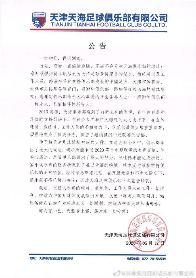 中超天津天海宣布球队解散:财务难以为继_图1-1