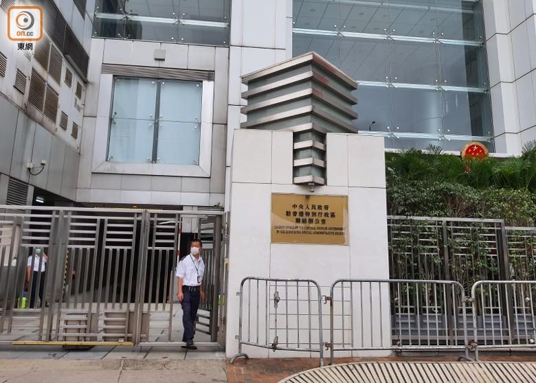 港媒:中联办外防暴及装甲车严密戒备 市民到场支持国安立法(多图)