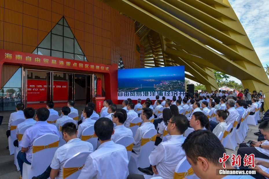 海南自由贸易港11个重点园区挂牌