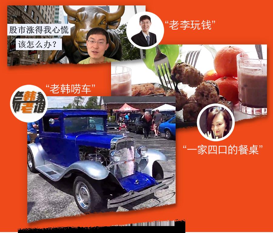 美国中文网VLOG 北美华人的生活自述_图1-4