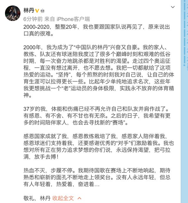 林丹宣布退役 无缘第5次出征奥运会_图1-4