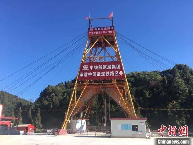764.74米!中国铁路隧道最深竖井副井掘砌到底