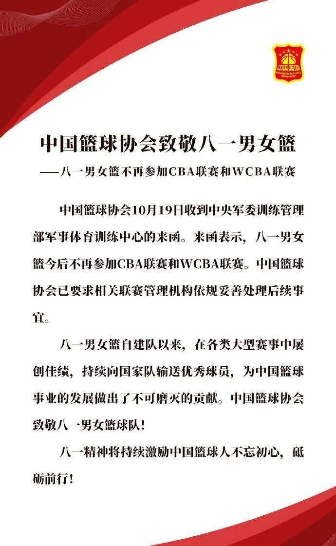 中国篮协:八一男女篮不再参加CBA和WCBA联赛_图1-1
