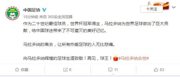中国足协悼念马拉多纳:给中国球迷带来不可磨灭的美好记忆