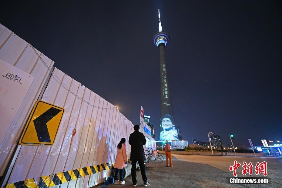 天津广播电视塔举行灯光秀缅怀马拉多纳