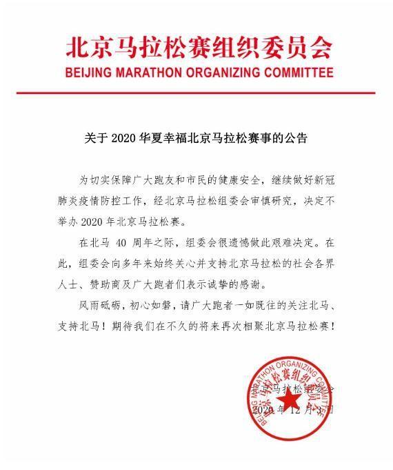 组委会:2020年北京马拉松取消