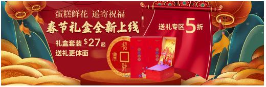 不一样的春节,海外游子送礼不一样的关怀_图1-8