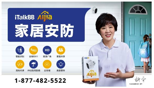 【好物推荐】iTalkBB Aijia家庭智能安防摄像头 价廉也可物美_图1-2