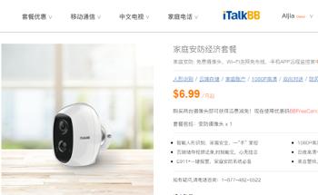 【好物推荐】iTalkBB Aijia家庭智能安防摄像头 价廉也可物美_图1-17