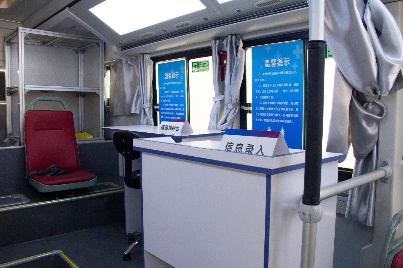 上门打疫苗!首款移动疫苗接种车将在北京投用_图1-5