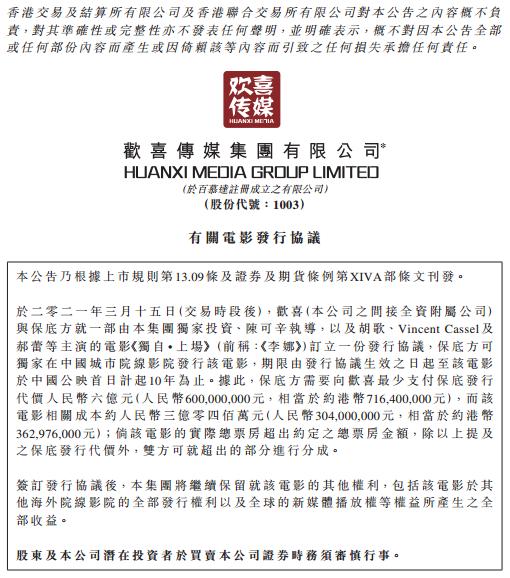 电影《李娜》由胡歌、郝蕾主演 成本¥3亿左右_图1-4