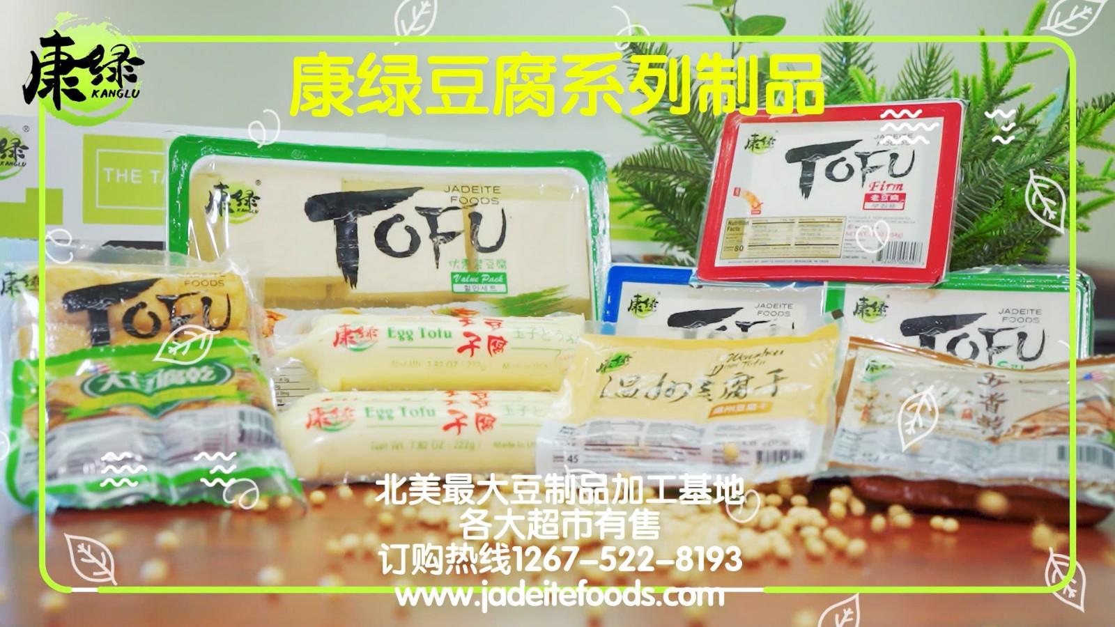 【视频】康绿系列豆腐健康新鲜欢迎订购