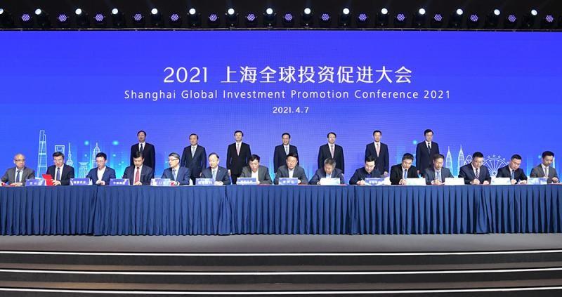 ¥4898亿!上海全球投资促进大会集中签约_图1-1