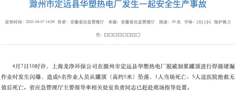 安徽定远县一热电厂发生闪爆事故 6人死亡_图1-1