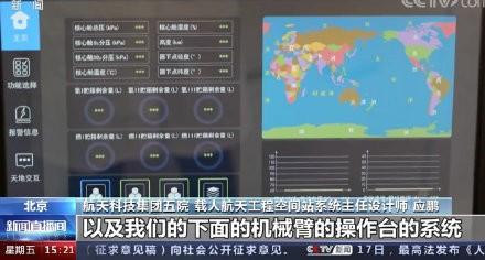在中国空间站 需要航天员操作的界面都使用中文