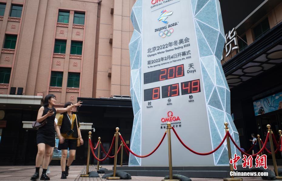北京冬奥会开幕倒计时200天