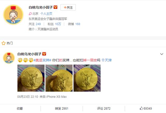 东奥蹦床冠军朱雪莹的金牌掉了一层皮_图1-1