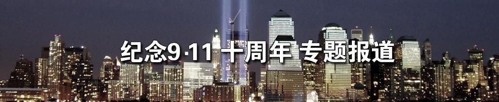 纪念9.11十周年专题报道