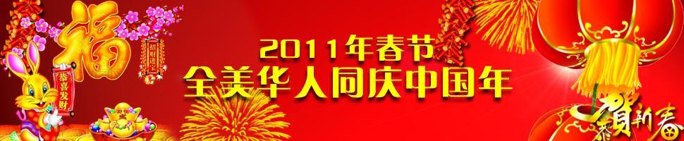 2011年春节专题
