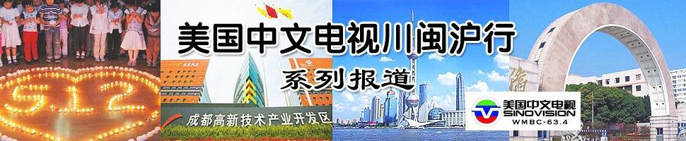 美国中文电视川闽沪行系列报道