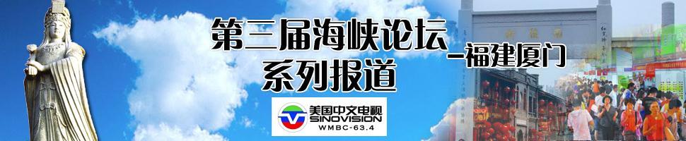 美国中文电视第三届海峡论坛系列报道