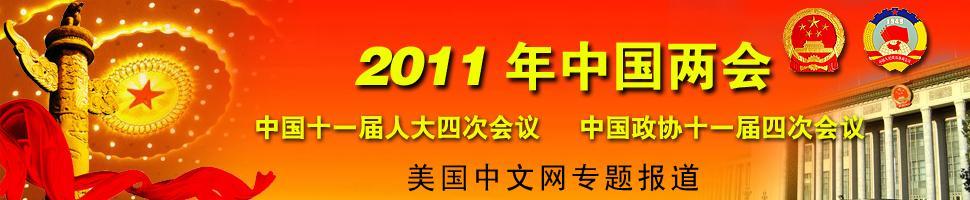 2011年中国两会专题报道