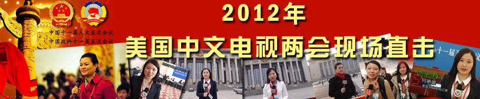 2012中国两会专题