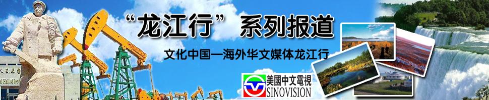"""美国中文电视""""龙江行""""系列报道"""