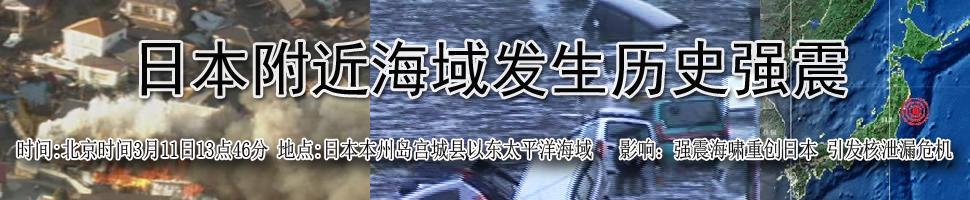 日本9.0级大地震专题报道