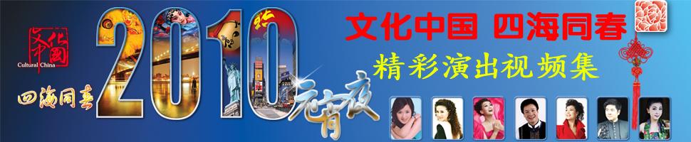 """2010""""文化中国 四海同春""""精彩演出视频集"""