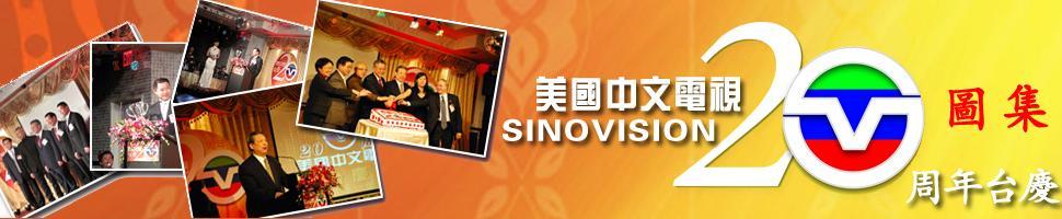 美国中文电视20周年台庆现场嘉宾图集