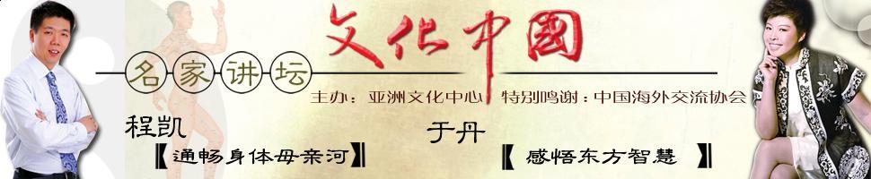文化中国-名家讲坛