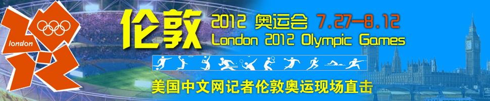 伦敦奥运专题