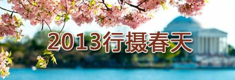2013行摄春天