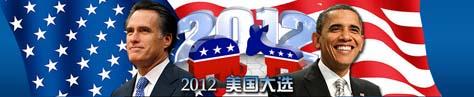 2012美国大选