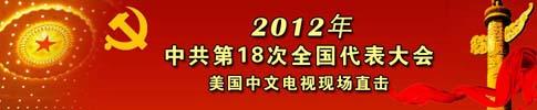 中国第18次全国代表大会