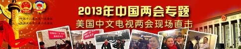 2013中国两会专题