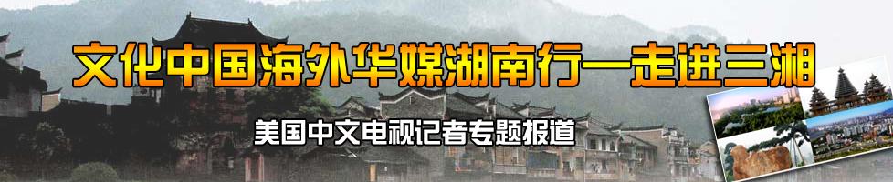 文化中国海外华文媒体湖南行