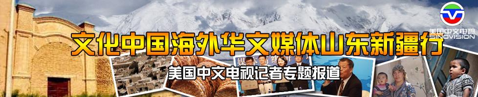 文化中国海外华文媒体山东新疆行