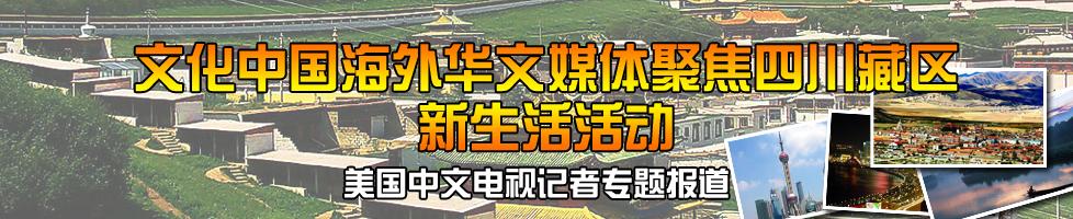 文化中国海外华文媒体四川藏区行