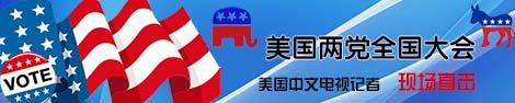 美国两党全国代表大会专题