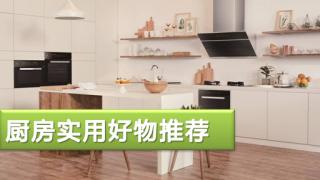 厨房实用好物推荐 颜值功能俱佳 烹饪高效新体验!