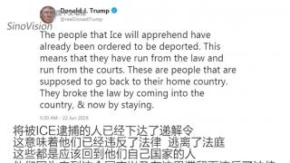 川普将遣返2000名非法移民 哪些人会受影响?专业律师解读