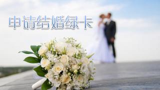 办理婚姻绿卡需要符合哪些要求?