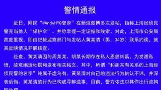 造谣上海经侦民警充当周立波保护伞 黄毅清被警方行拘