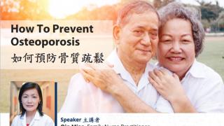 王嘉廉社区医疗中心将举办预防骨质疏松讲座